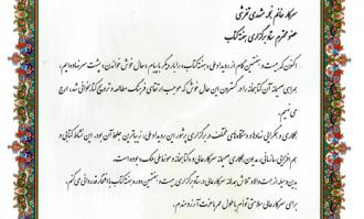 تقدیر خانه کتاب از کتابخانه و موزه ملی ملک