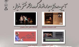 آیین رونمایی چهار اثر جدید گروه تئاتر نقش خیال با سخنرانی هوشنگ مرادی کرمانی