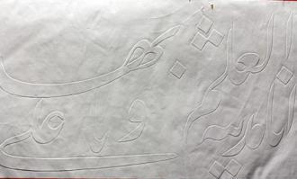 کتابخانه و موزه ملی ملک نشست «نقش برجستههای کاغذی» را برگزار میکند