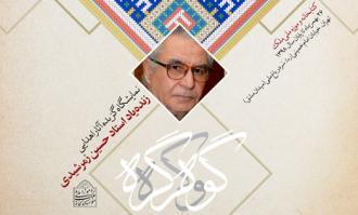 آیین بزرگداشت استاد حسین زمرشیدی در کتابخانه و موزه ملی ملک برگزار میشود