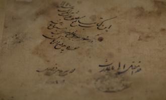 ملکآباد؛ نسخه خطی «سی فصل در معرفت تقویم»/ فیلم