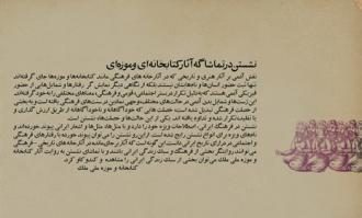 نمایشگاه مجازی «نشستن به روایت آثار کتابخانه و موزه ملی ملک»
