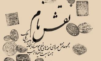 نمایشگاه مجازی کاتالوگهای موضوعی پژوهشمحور کتابخانه و موزه ملی ملک