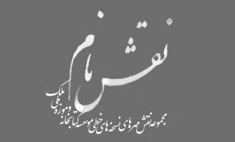 نمایشگاه مجازی «نقش نام (مُهرهای تاریخی به روایت کتابخانه و موزه ملی ملک)»