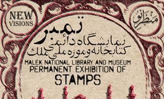 نمایشگاه مجازی «تالار تمبر» کتابخانه و موزه ملی ملک