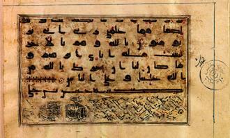 نفایس قرآنی و ادعیه کتابخانه و موزه ملی ملک در بسترهای مجازی معرفی میشود