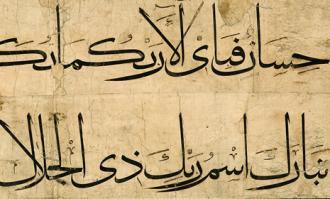 قرآن بایسنغری، بزرگترین قرآن خطی جهان/ فیلم چهار روایت