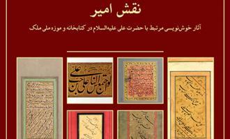 کتابخانه و موزه ملی ملک نمایشگاه مجازی آثار خوشنویسی «نقش امیر» را به نمایش میگذارد