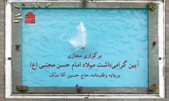 برگزاری مجازی آیین گرامیداشت میلاد امام حسن مجتبی علیهالسلام/ فیلم