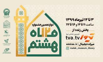 پخش زنده برنامههای تخصصی کتابخانه و موزه ملی ملک در دهه کرامت در فضای مجازی