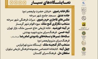 نفایس کتابخانه و موزه ملی ملک در 10 مرکز فرهنگی کشور به نمایش درآمد