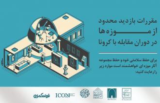 کتابخانه و موزه ملی ملک، خدمات فرهنگی را به مخاطبان در روزهای زوج از سر گرفت