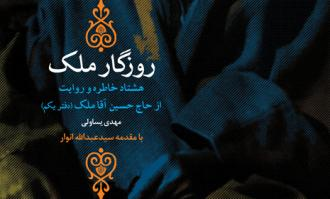 دفتر یکم کتاب «روزگار ملک» (هشتاد خاطره و روایت از حاج حسین آقا ملک) منتشر شد