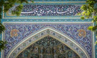 توقف خدمات کتابخانه و موزه ملی ملک از ۱۲مهر ۱۳۹۹ تا آگاهی بعدی