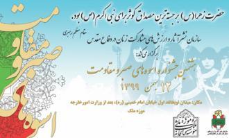 برگزاری هشتمین جشنواره اسوههای صبر و مقاومت، یکشنبه 12 بهمن 1399