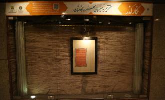 نمایشگاههای موزهای کتابخانه و موزه ملی ملک در چهار مرکز فرهنگی تهران برپا شد