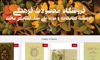 فروشگاه مجازی و دیجیتال محصولات فرهنگی کتابخانه و موزه ملی ملک گشایش یافت