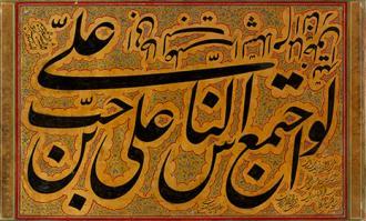 کتابخانه و موزه ملی ملک، آیین گرامیداشت میلاد حضرت علی (ع) را برپا میدارد