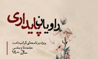 «راویان پایداری»؛ کاری از کتابخانه و موزه ملی ملک و موزه ملی انقلاب اسلامی و دفاع مقدس