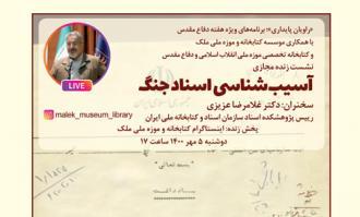 کتابخانه و موزه ملی ملک، نشست «آسیبشناسی اسناد جنگ» را برگزار میکند