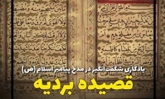 قصیده بردیه؛ یادگاری شگفتانگیز در مدح پیامبر اسلام با کتابت نیریزی سلطانی