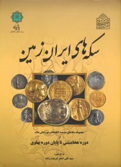 سکههای ایران زمین (مجموعه سکههای موسسه ملک)