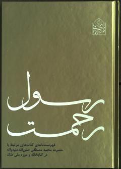 رسول رحمت (کتابشناسی حضرت محمد ص در کتابخانه و موزه ملی ملک)