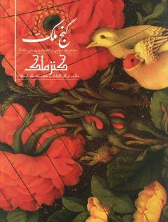 گنج ملک (منتخب هنر اسلامی در کتابخانه و موزه ملی ملک)