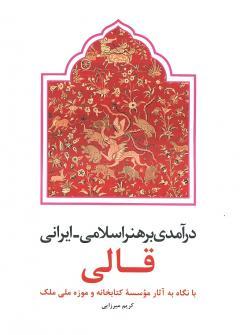 قالی (با نگاه به آثار موزه ملک)