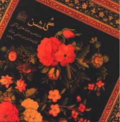 گلشن (تحلیل منتخب جلدهای لاکی موزه ملک)