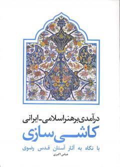 کاشیسازی (با نگاه به آثار موزه ملک)