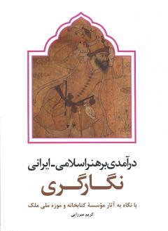 نگارگری (با نگاه به آثار موزه ملک)