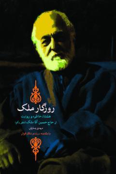 روزگار ملک: هشتاد خاطره و روایت از حاج حسین آقای ملک( دفتر یکم)
