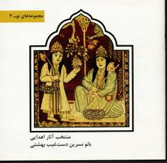 منتخب آثار اهدایی بانو نسرین دستغیب بهشتی (مجموعههای نو 3)