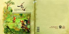 کارنامه ملک: مروری بر فعالیتهای موسسه کتابخانه و موزه ملی ملک سال 1398