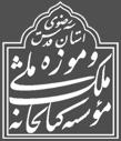 موسسه کتابخانه و موزه ملی ملک